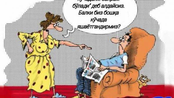 КЕЛИНГ, КУЛИШАМИЗ!!!