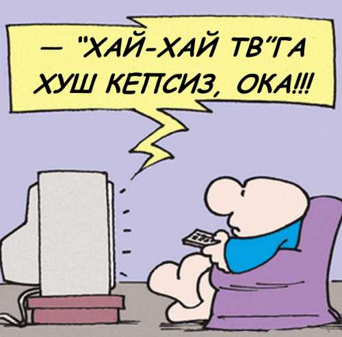 «XAY-XAY TV». ERTANGI TELEDASTURLAR… (Birinchi qism)