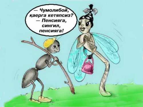 NINAChI VA ChUMOLI… (yoxud shu nomdagi masalning zamonaviy nusxasi)