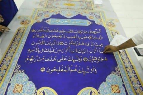 Dunyodagi eng katta Qur'on nusxasi namoyish etiladi